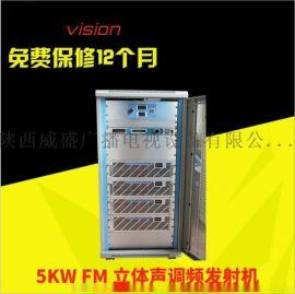 5KWFM立体声调频广播发射机无线广播电台发射机