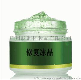 廣州膚潤化妝品工廠修復冰晶化妝品oem