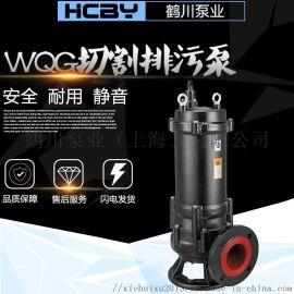 鹤川WQG切割排污泵切割潜水泵排水泵排污水泵
