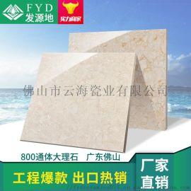 通体大理石瓷砖 客厅卧室防滑耐磨防污客厅地板砖