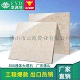 通體大理石瓷磚 客廳臥室防滑耐磨防污客廳地板磚