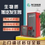 工業高溫蒸汽發生器 600公斤節能生物質蒸汽鍋爐