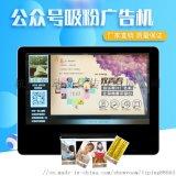 微信照片印表機大量低價售賣、低價租賃、免費投放
