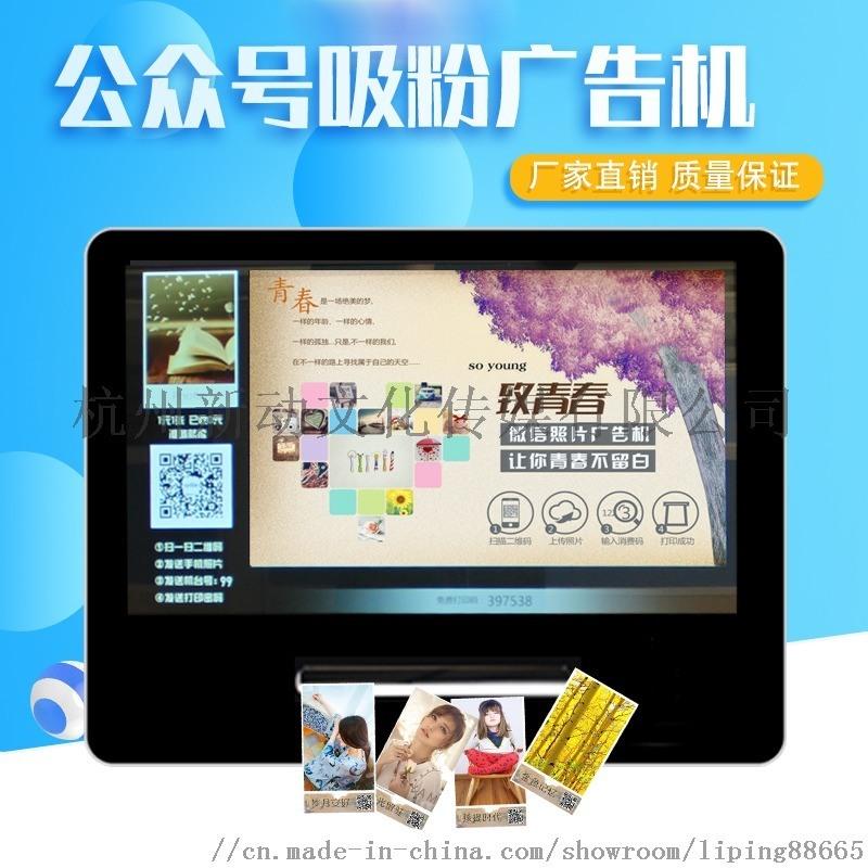 微信照片打印机大量低价售 、低价租赁、免费投放