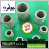 陶瓷填料厂家直销6-16MM 陶瓷拉西环填料