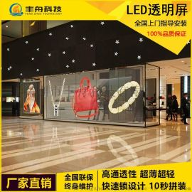 透明LED屏户外玻璃幕墙防水高清透光 橱窗冰屏