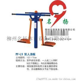 健身器材厂家-户外健身器材图片-名扬体育