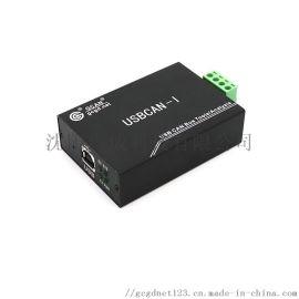 广成USBCAN I PRO型usbcan收发器