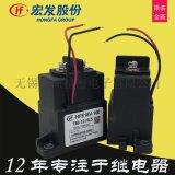 直流继电器HFE18V-100-750-12HL5