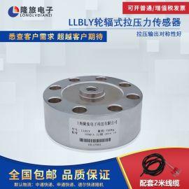轮辐式拉压力传感器上海隆旅LLBLY预紧力测力