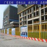 电力变压器围栏  基坑防护网  交通设施护栏网