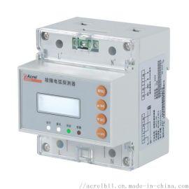 安科瑞 AAFD-40A 单相电流电弧检测器
