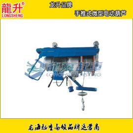手推式微型电动葫芦,用于矿井提升重物