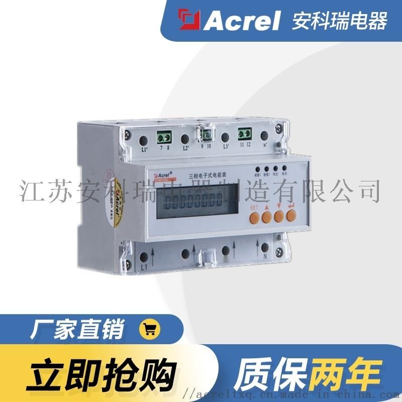 DTSY1352-NK 三相全电参量 支持远程充值