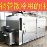 醬料包隧道式速凍機 火鍋食材速凍機【無印痕】