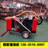 沥青路面裂缝灌缝机使用说明台湾350L灌缝机