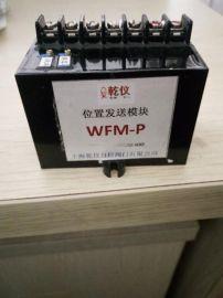 上海乾仪WFM-P电动执行器位发模块,阀门阀位装置(220V)