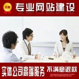 唐山网站建设
