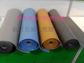 防静电效果  的防静电塑胶地板,卷材地板