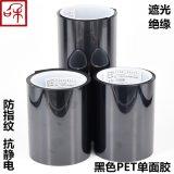 厂家推荐优质LED专用胶带 耐磨性好遮光绝缘黑色PET单面胶