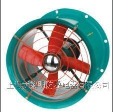 新黎明BT35-11防爆轴流风机,防爆风机, 防爆排风扇