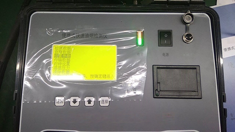 便携式油烟监测仪LB-702X系列