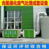 鸿鑫牌UV光氧催化废气净化器 环保设备大量现货供应