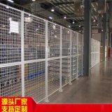 车间隔离防护围栏网厂定制仓库隔离栅栏