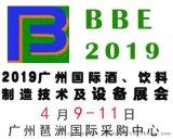 2019廣州國際酒、飲料制造技術及設備展