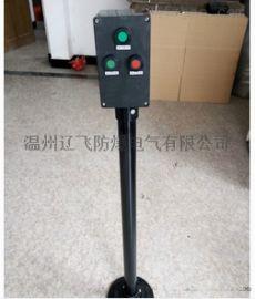 皮带机BZC8061不锈钢防爆防腐操作柱