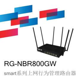 锐捷睿易RG-NBR800GW上网行为管理路由器