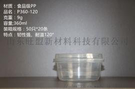 廠家直銷一次性甜品碗配蓋360ml透明塑料碗