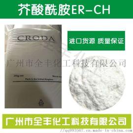 英国禾大芥酸酰胺 (CRODA)开口剂爽滑剂