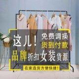 領秀女裝她衣櫃杭州品牌女裝尾貨吊帶阿里巴巴女裝批髮網