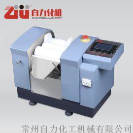 常州自力SDS系列电子数控型不锈钢三辊研磨机