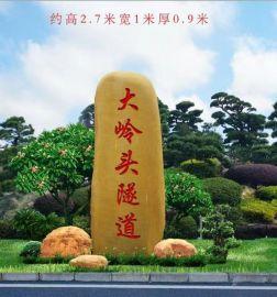 景观黄石 旅游区大型自然石雕 园林刻字招牌石