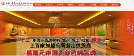 哈尔滨洗浴汗蒸房装修公司-全国汗蒸房材料生产基地