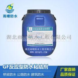 雨晴伟业GF反应型防水粘结剂强势推出