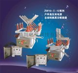 ZW10-12户外高压真空断路器
