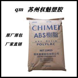 现货台湾奇美 ABS PA-709s 注塑级 挤出级 高抗冲 通用级 管材级