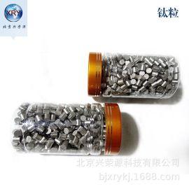 99.99%高纯钛粒3*3mm5*5mm6*6mm钛颗粒 高纯Ti颗粒 蒸发镀膜钛粒