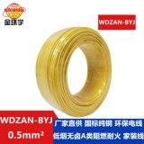 金环宇电线 WDZAN-BYJ0.5 低烟无卤A级阻燃耐火 国标 家装用线