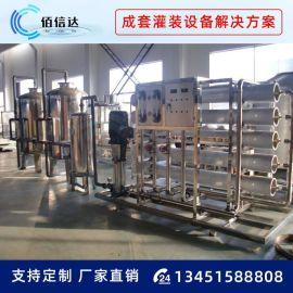 立式直饮净纯水机器过滤器反渗透水处理设备