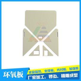 數碼電器產品 FR4皮套內襯板/內支撐環氧板 批量加工生產供應
