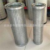 定製 分離設備濾芯 空分設備 蒸餾設備 篩分設備過濾不鏽鋼濾芯