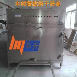 箱式微波设备现货 厂家供应 实木家具烘干 均匀受热微波干燥设备