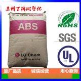 ABS韩国LG化学 XR-401高冲击耐高温abs原料 应用家电电子电器部件