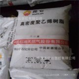 供應 高密度聚乙烯/低壓聚乙烯/HDPE/大慶石化/DMDA8007