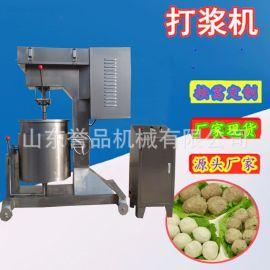 肉丸鱼丸打浆机 全自动小型商用食品机械设备304不锈钢食品打浆机