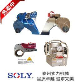 【直销】中空式液压扳手(铝合金、钢制)-泰州索力公司